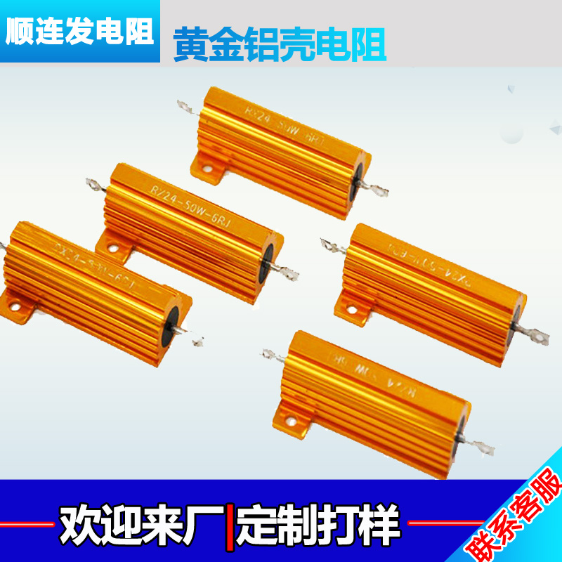 Gold Aluminum Shell Resistance - copy